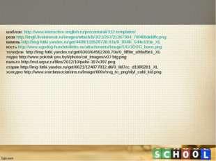 шаблон: http://www.interactive-english.ru/prezentatsii/312-templates/ роза ht