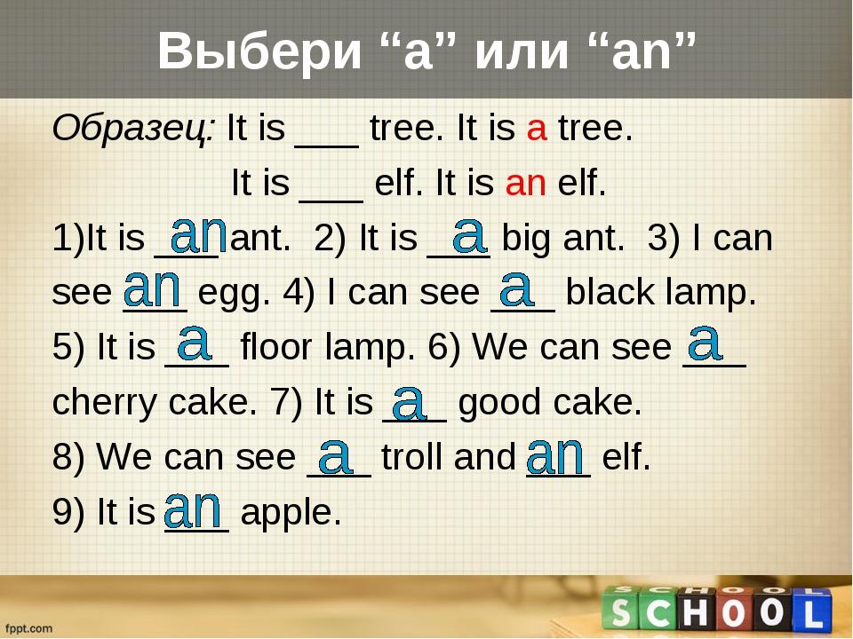"""Выбери """"a"""" или """"an"""" Образец: It is ___ tree. It is a tree. It is ___ elf. It..."""