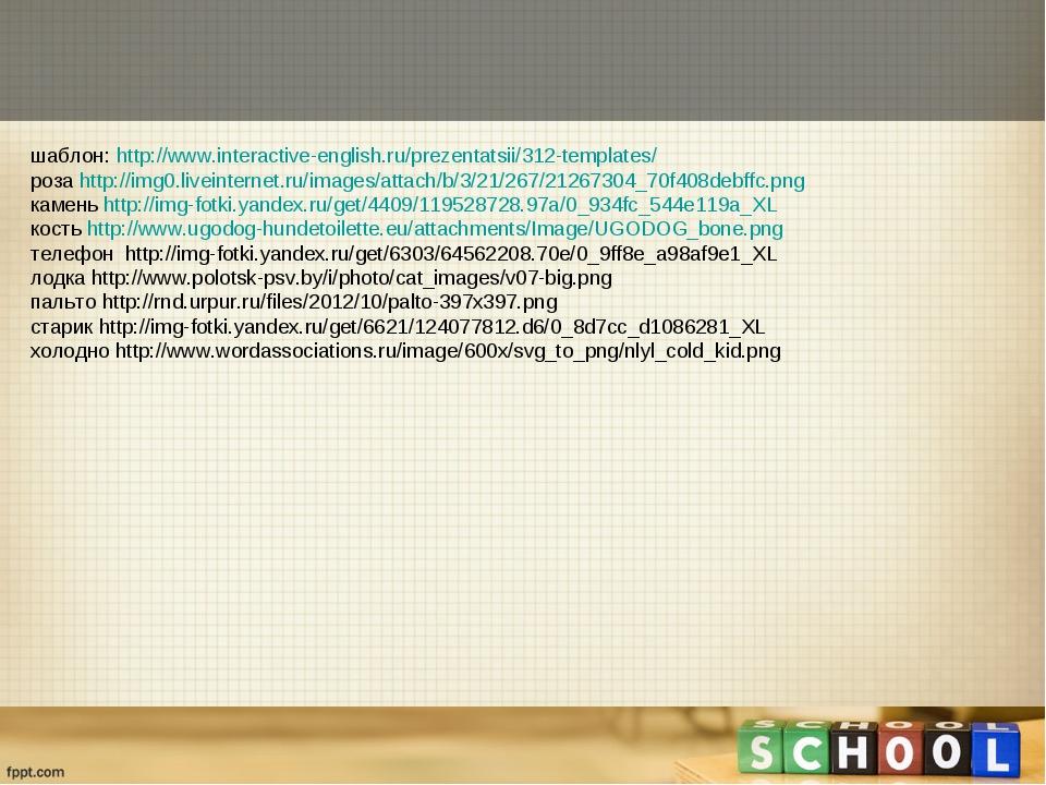 шаблон: http://www.interactive-english.ru/prezentatsii/312-templates/ роза ht...
