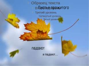 Листья прожитого падают и падают…