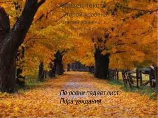 По осени падает лист. Пора увядания.