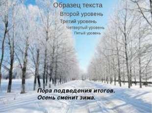 Пора подведения итогов. Осень сменит зима.