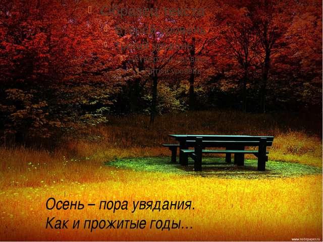 Осень – пора увядания. Как и прожитые годы…