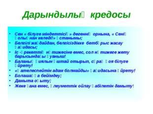 Дарындылық кредосы Сен « білуге міндеттісің» дегеннің орнына, « Сенің қолыңна