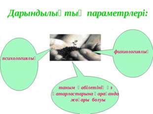 Дарындылықтың параметрлері: таным қабілетінің өз қатарластарына қарағанда жоғ