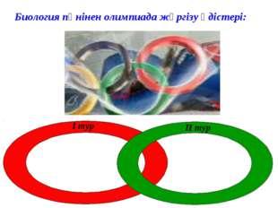 Биология пәнінен олимпиада жүргізу әдістері: І тур ІІ тур