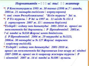 *ҚР Конституциясы 1995 ж. 30 тамыз (1998 ж.7 қазанда, 2001ж. 21 мамырда енгіз