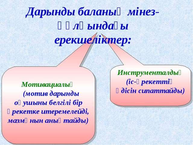 Инструменталдық (іс-әрекеттің әдісін сипаттайды) Мотивациалық (мотив дарынды...