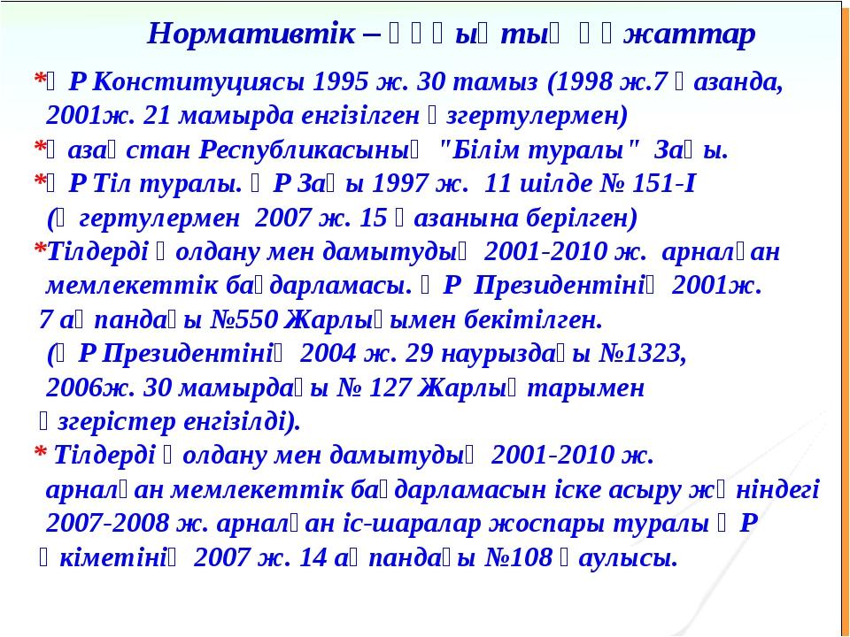 *ҚР Конституциясы 1995 ж. 30 тамыз (1998 ж.7 қазанда, 2001ж. 21 мамырда енгіз...