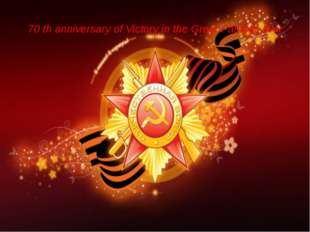 70 th anniversary of Victory in the Great Patriotic War