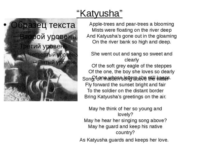"""""""Katyusha"""" Apple-trees and pear-trees a blooming Mists were floating on the r..."""
