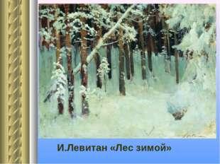 И.Левитан «Лес зимой»