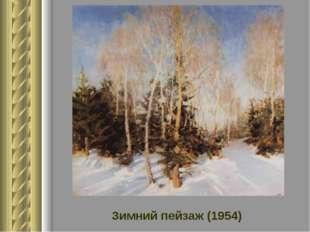 Зимний пейзаж (1954)