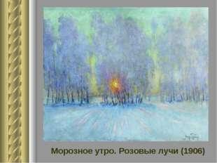 Морозное утро. Розовые лучи (1906)