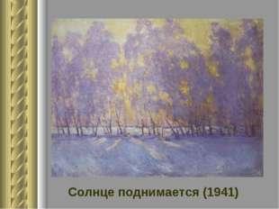 Солнце поднимается (1941)