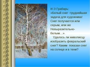 И.Э.Грабарь: «Белый снег -труднейшая задача для художника! Снег получается ил