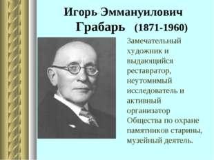 Игорь Эммануилович Грабарь (1871-1960) Замечательный художник и выдающийся р