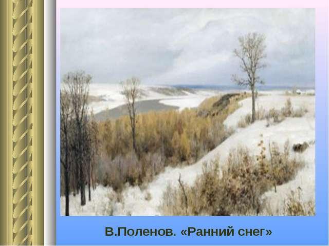 В.Поленов. «Ранний снег»