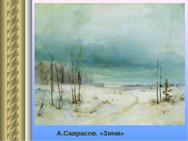 А.Саврасов. «Зима»