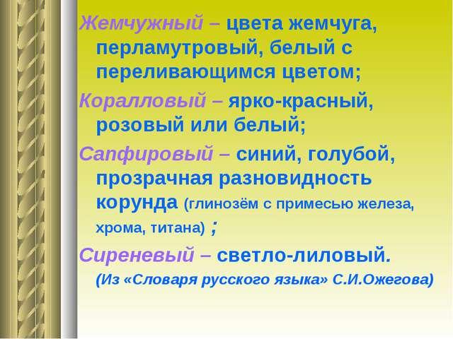 Жемчужный – цвета жемчуга, перламутровый, белый с переливающимся цветом; Кора...