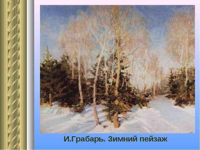 И.Грабарь. Зимний пейзаж