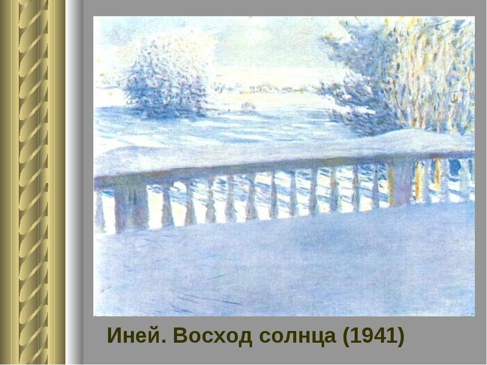 Иней. Восход солнца (1941)