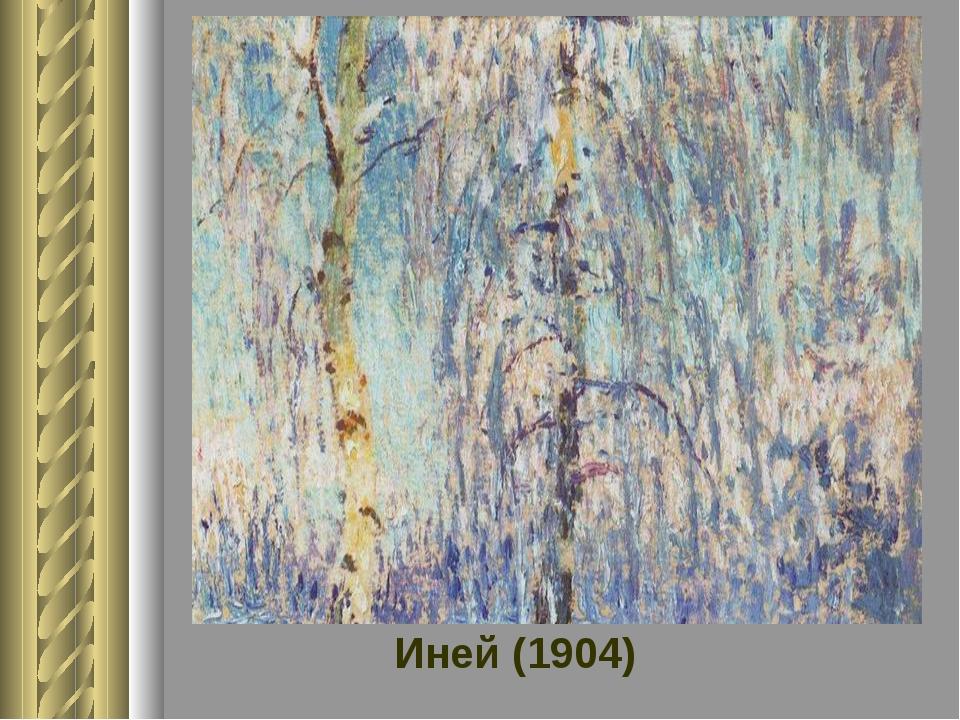 Иней (1904)