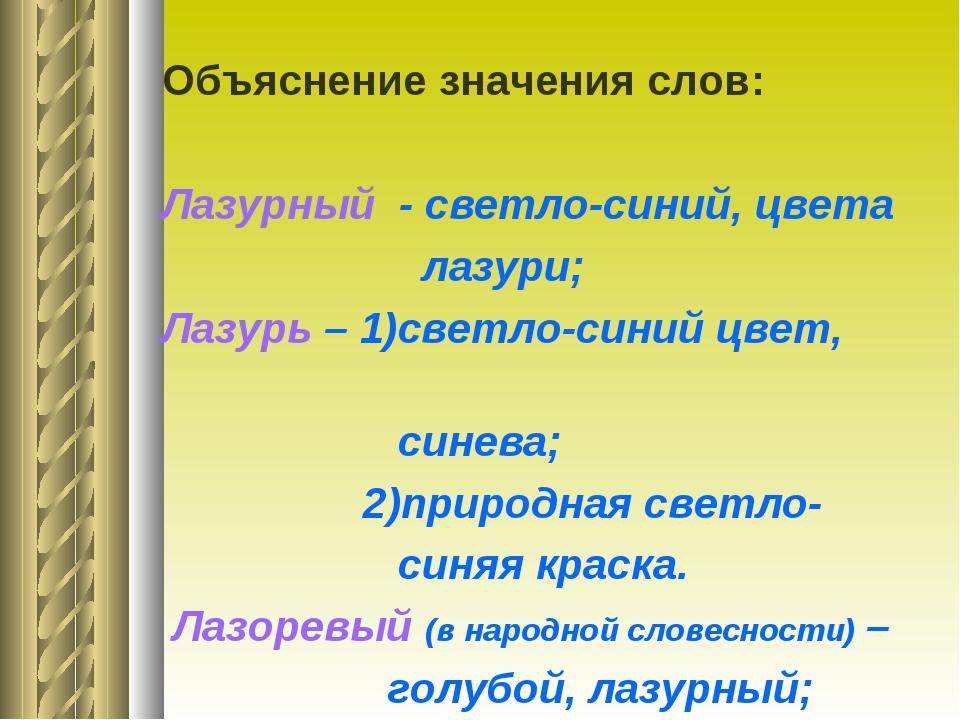 Объяснение значения слов: Лазурный - светло-синий, цвета лазури; Лазурь – 1)с...