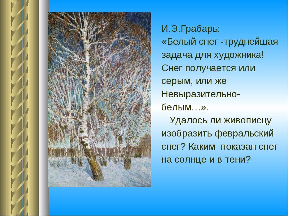 И.Э.Грабарь: «Белый снег -труднейшая задача для художника! Снег получается ил...
