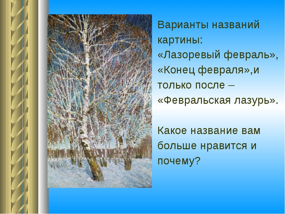 Варианты названий картины: «Лазоревый февраль», «Конец февраля»,и только посл...