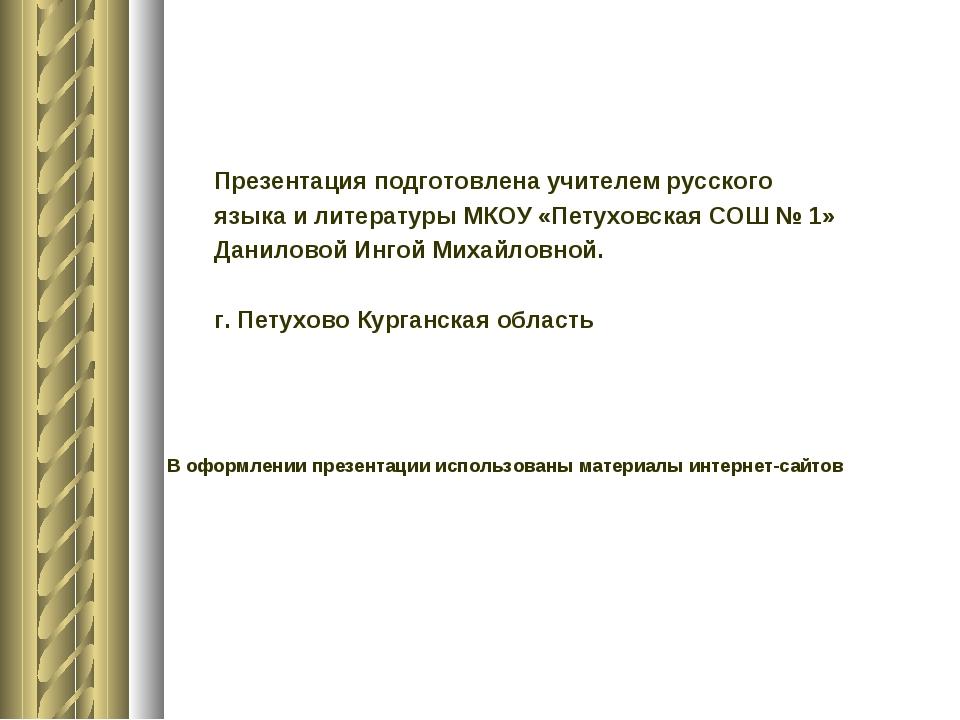 Презентация подготовлена учителем русского языка и литературы МКОУ «Петуховс...