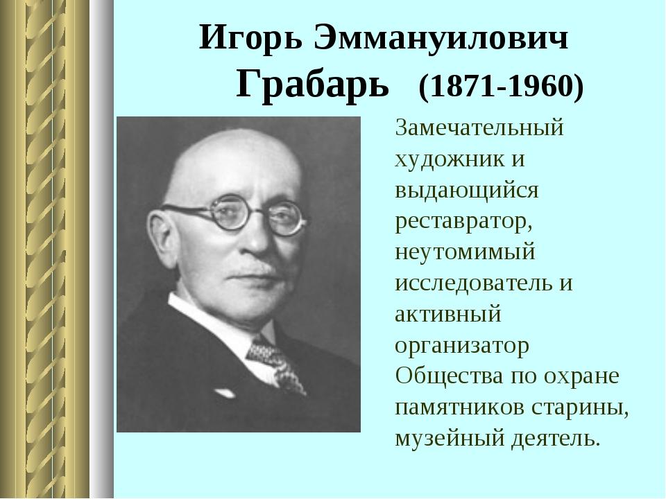 Игорь Эммануилович Грабарь (1871-1960) Замечательный художник и выдающийся р...