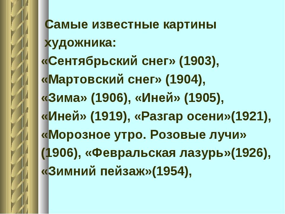 Самые известные картины художника: «Сентябрьский снег» (1903), «Мартовский с...