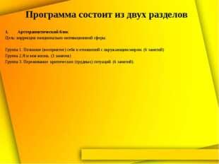 Программа состоит из двух разделов Арттерапевтический блок Цель: коррекция эм