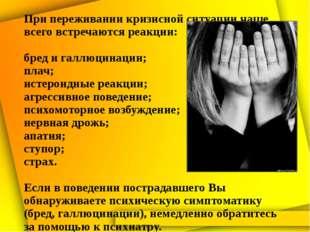 При переживании кризисной ситуации чаще всего встречаются реакции: бред и гал