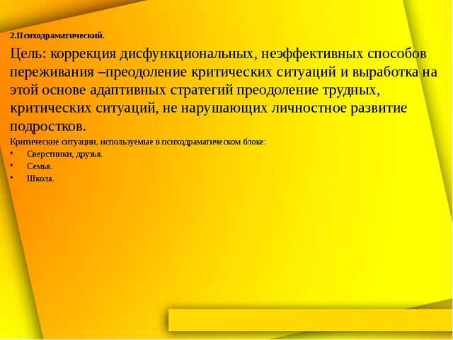 2.Психодраматический. Цель: коррекция дисфункциональных, неэффективных способ...