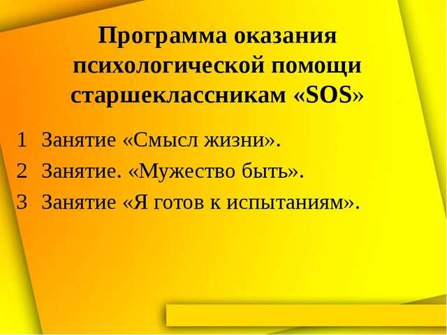 Программа оказания психологической помощи старшеклассникам «SOS» Занятие «См...