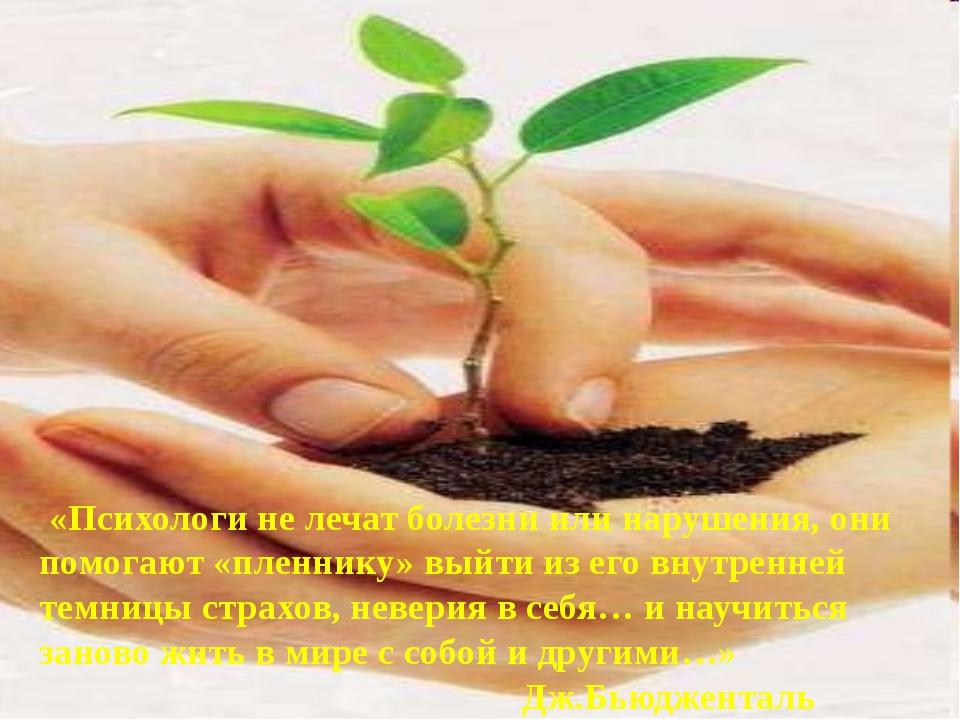 «Психологи не лечат болезни или нарушения, они помогают «пленнику» выйти из...