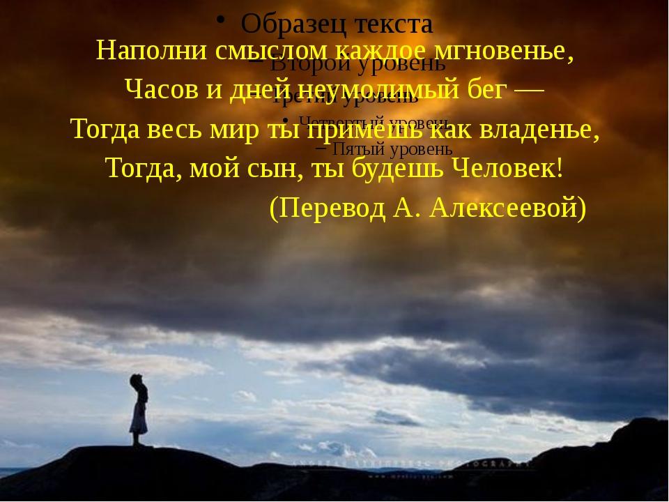 Наполни смыслом каждое мгновенье, Часов и дней неумолимый бег — Тогда весь м...