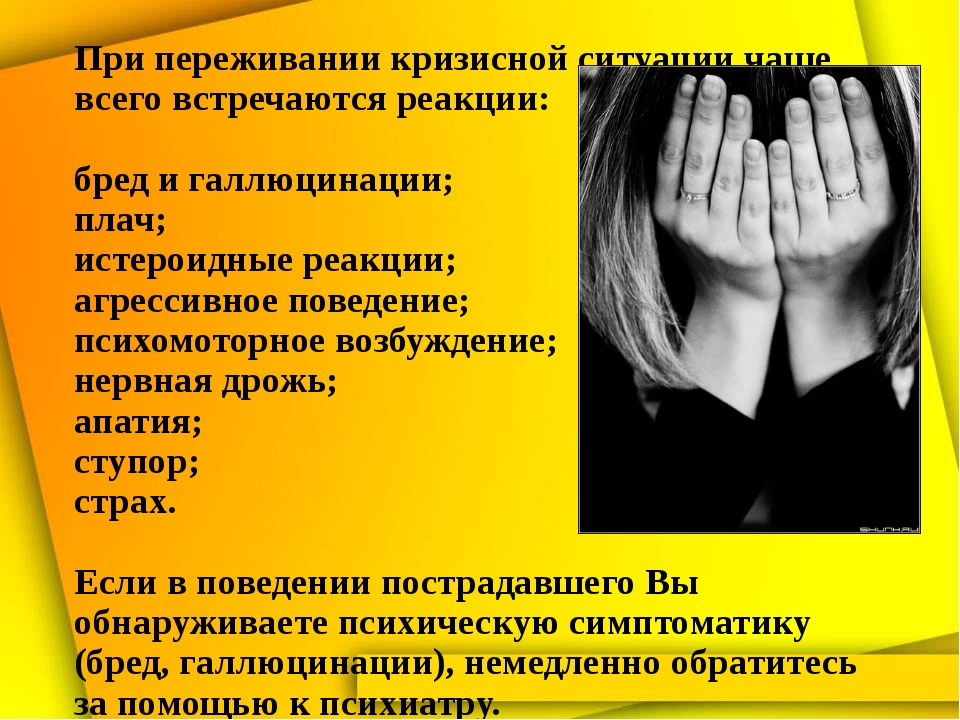 При переживании кризисной ситуации чаще всего встречаются реакции: бред и гал...