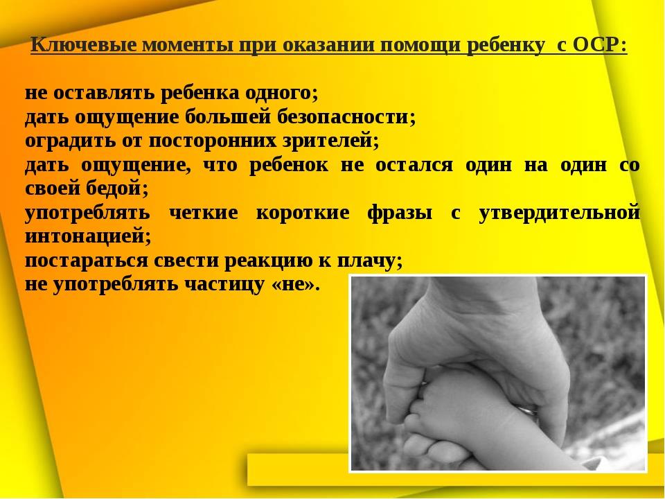 Ключевые моменты при оказании помощи ребенку с ОСР: не оставлять ребенка одн...