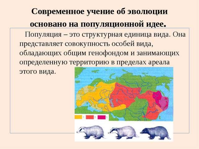 Современное учение об эволюции основано на популяционной идее. Популяция – э...