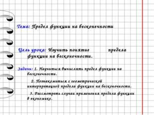 Тема: Предел функции на бесконечности Цель урока: Изучить понятие предела фун