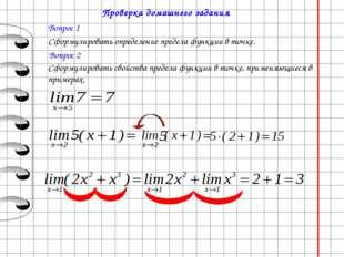 Проверка домашнего задания Сформулировать определение предела функции в точке