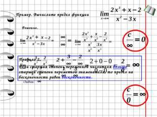 Пример. Вычислите предел функции Решение. Ответ: Правило 2. Если старшая степ