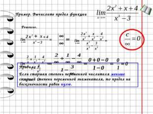 Пример. Вычислите предел функции Решение. Ответ: Правило 3. Если старшая степ