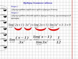 Проверка домашнего задания Сформулировать определение предела функции в точк