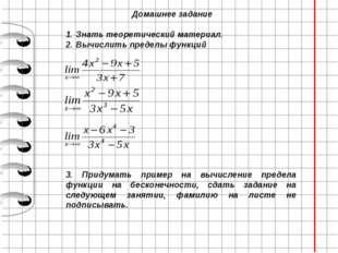 Домашнее задание Знать теоретический материал. Вычислить пределы функций 3.