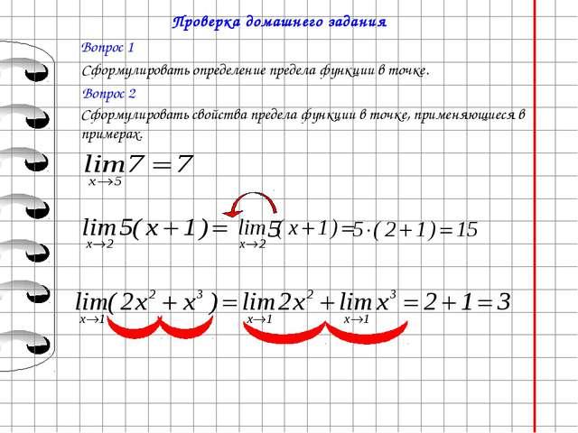 Проверка домашнего задания Сформулировать определение предела функции в точке...