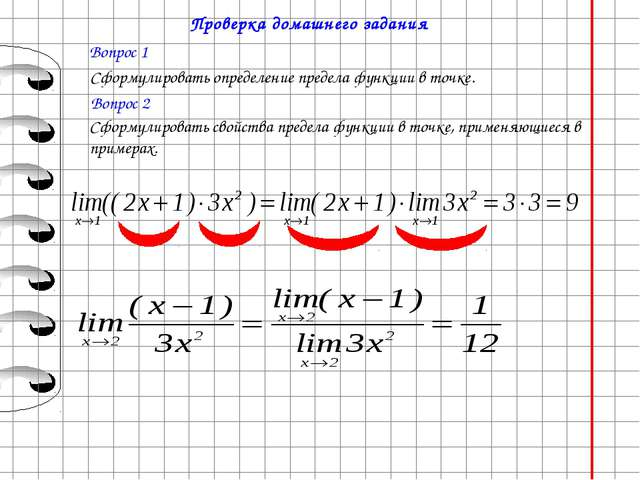 Проверка домашнего задания Сформулировать определение предела функции в точк...